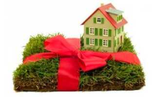 Сколько стоит оформить дарственную на дом и землю