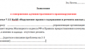 Заявление на косметический ремонт в подъезде в управляющую компанию