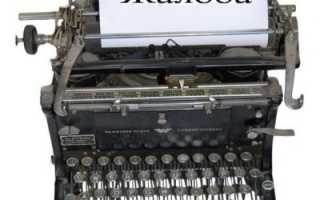 Как правильно составить жалобу или написать заявление в управляющую компанию