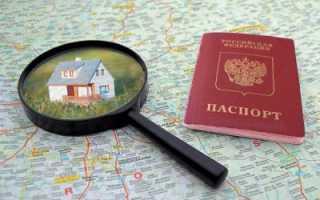 Документы для прописки и выписки в паспортном столе