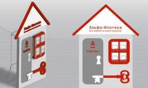 Ипотека Альфа-банка: условия, процентная ставка, первоначальный взнос, способы погашения