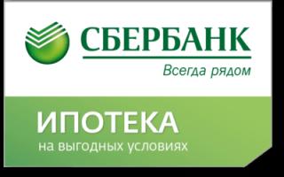 В Сбербанке одобрили ипотеку: что делать дальше, сколько дней ждать вердикта