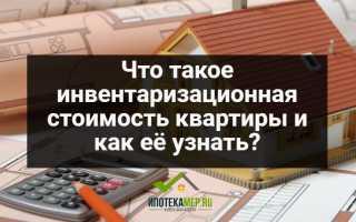 Что такое инвентаризационная стоимость квартиры и объекта недвижимости