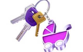 Ипотека при рождении ребенка: как взять кредит на квартиру молодым семьям, возможные льготы