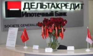 Ипотека в Дельтакредит: программы банка, нужные документы, требования к жилью и земельному участку