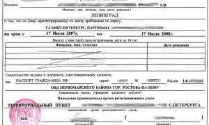 Печать или штамп о прописке (регистрации) в паспорте гражданина РФ