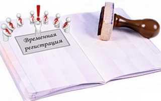 Временная или постоянная прописка: что является регистрацией по месту жительства для граждан РФ