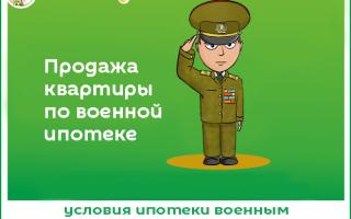 Продажа квартиры по военной ипотеке: риски продавца, как её продать (пошаговая инструкция)