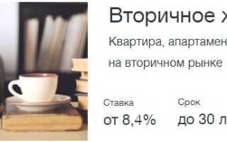 """Ипотека в ВТб 24 на вторичное жилье: какие условия предлагает банк для приобретения """"вторички""""?"""