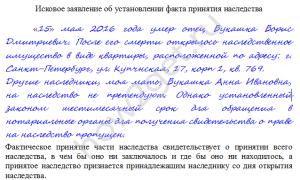 Правила подачи искового заявления о признании права наследования в 2020 году