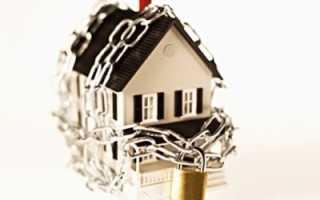 Снятие обременения по ипотеке: Росреестр – документы необходимые для снятия и их перечень, образец заявления