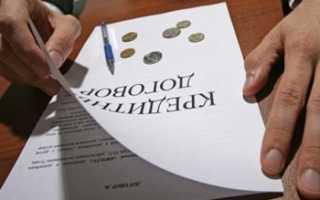 Как подать исковое заявление о расторжении кредитного договора в 2020 году