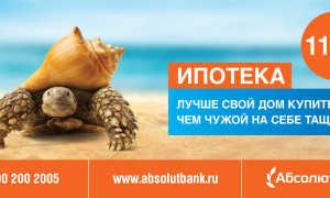 Абсолют банк ипотека: условия получения и процентная ставка, досрочное погашение