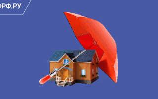 Страхование дома: что это такое, каковы условия, как оформить договор на частный и жилой объект