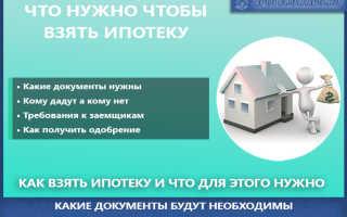 Что нужно, чтобы взять ипотеку на квартиру: оформление и получение кредита на жилье