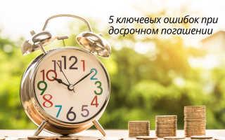 Погашение ипотеки досрочно: что это, закрывается основной долг или проценты