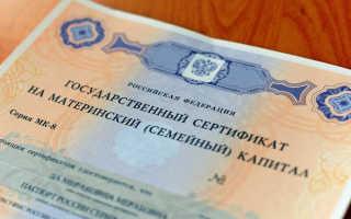 Материнский капитал: погашение ипотеки в Сбербанке, какие документы нужны