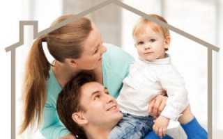 Льготы при покупке жилья в ипотеку молодой семье с ребенком: скидки и компенсации по жилищному кредиту