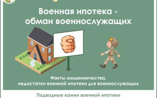Военная ипотека – обман военнослужащего, а также подводные камни данного договора