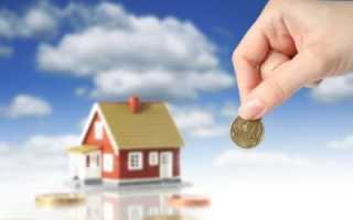 Первоначальный взнос по ипотеке: что это такое, для чего нужен, обязателен ли он, зачем производится