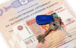 Материнский капитал как первоначальный взнос ипотеки в банке ВТБ 24: как взять и оформить