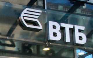 Перекредитование ипотеки в ВТБ 24: отличия от реструктуризации ипотечного кредита
