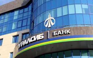 УРАЛСИБ ипотека (Уральский банк реконструкции и развития): с государственной поддержкой, условия