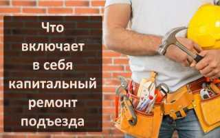 Входит ли ремонт подъезда в капитальный ремонт