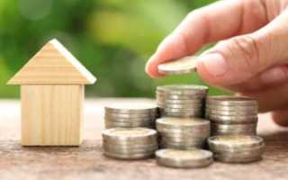 Минимальная сумма ипотеки в банке: нужно ли делать большой взнос, какое количество денег можно взять