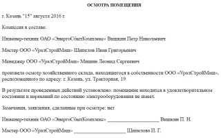Акт осмотра нежилого помещения: образец, что входит в документ комиссионного обследования здания