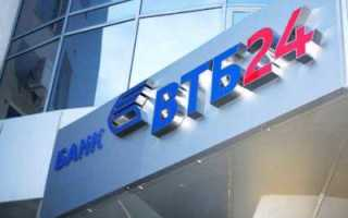 Расчет ипотеки ВТБ 24: как узнать предварительную сумму оплаты и можно ли оплатить онлайн