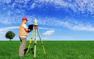 Межевание и кадастр: обязанности инженера при регистрации земельного участка