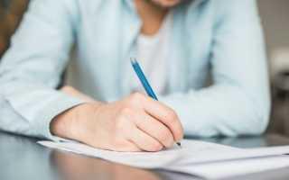 Куда отнести и где скачать бланк и образец заполнения заявления на регистрацию по месту жительства